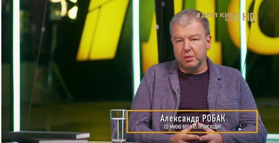 Александр Робак / СО МНОЮ ВОТ ЧТО ПРОИСХОДИТ